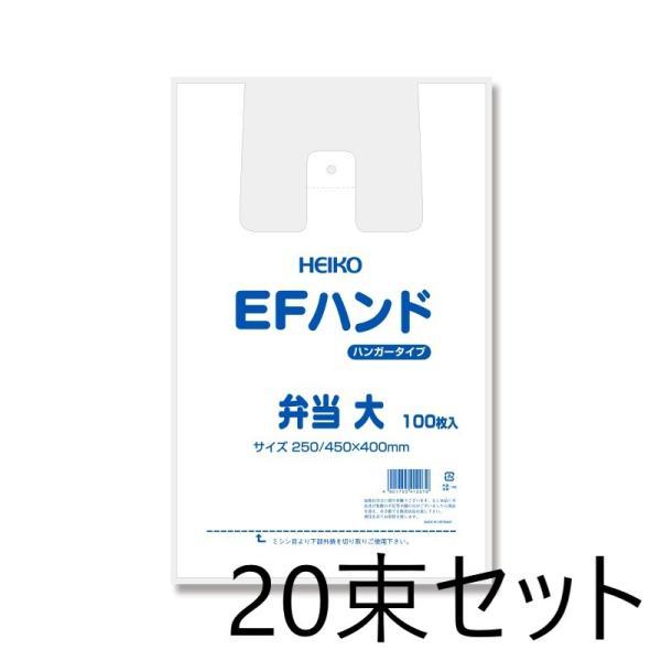 20束セット/ HEIKO レジ袋 EFハンド ハンガータイプ 弁当 大 2000枚入(100枚入×20)(006901705)