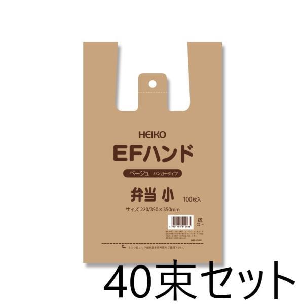 40束セット/ HEIKO レジ袋 EFハンド ハンガータイプ 弁当 小 ベージュ 4000枚入(100枚入×40)(006901720)