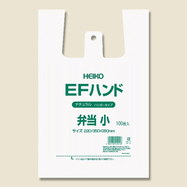 HEIKO レジ袋 EFハンド ハンガータイプ 弁当 小 ナチュラル 100枚入 (006901711)