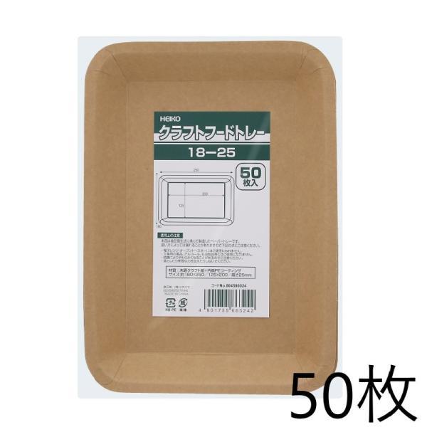 HEIKO 食品容器 クラフトフードトレー 18-25 50枚  004500024