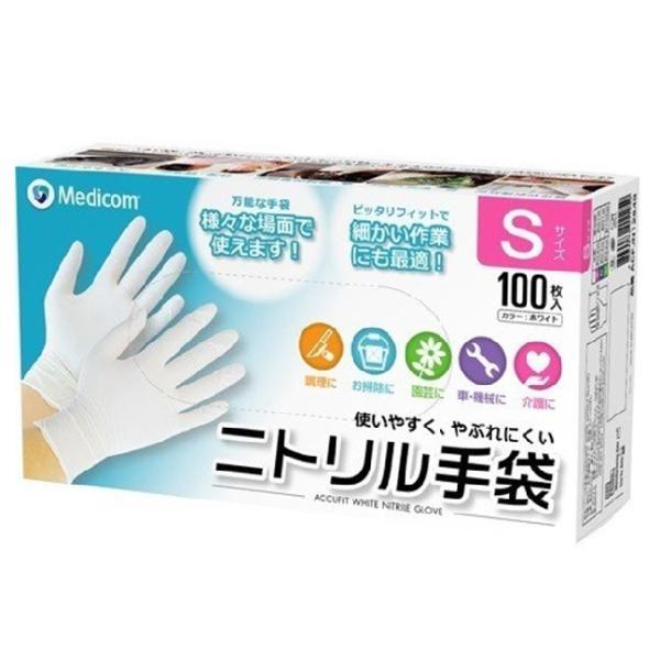 メディコムアキュフィットホワイトニトリル手袋粉なしSサイズ100枚入ACFJN1284B食品衛生法適合