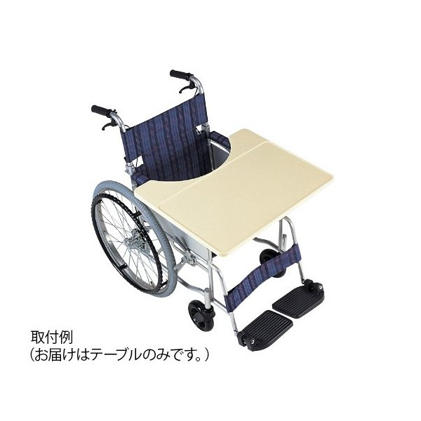 車椅子用テーブル TY070E (0-7421-01)