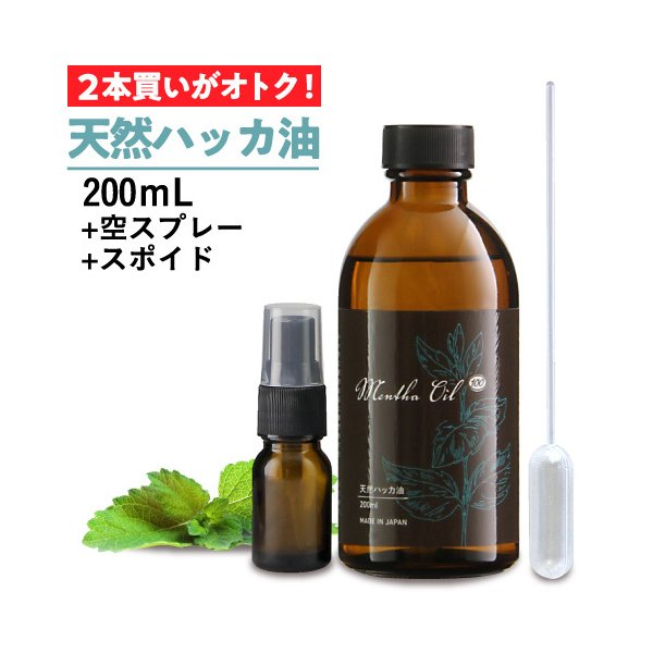天然ハッカ油日本製200mLMenthaOil100携帯用空スプレー10mL付きハッカ油スプレーミントオイルメンタオイル