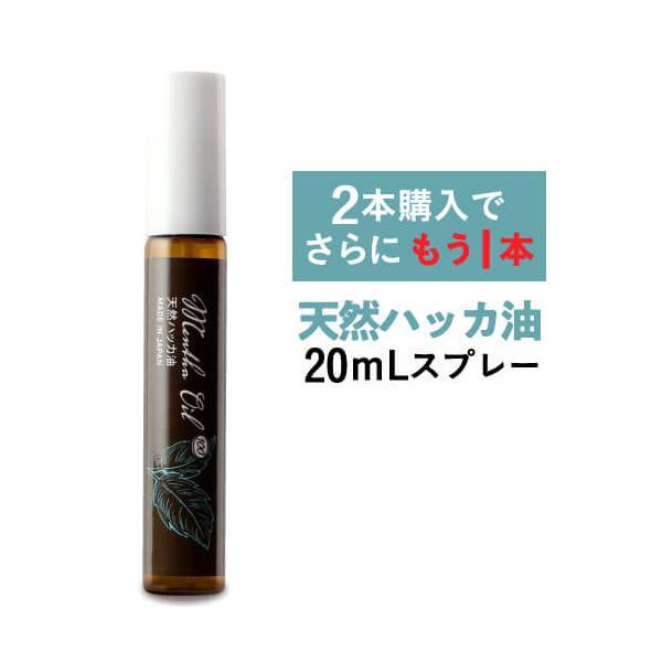 天然ハッカ油日本製ハッカスプレー20mLMenthaOil100ハッカ油スプレーミントオイルメンタオイル