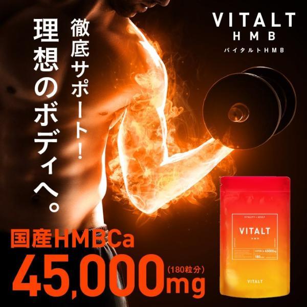 【消費期限2019年12月】HMB サプリメント 180粒  45,000mg 2個買うと1袋おまけ|eisin1