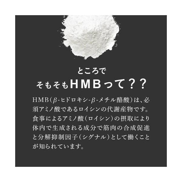 【消費期限2019年12月】HMB サプリメント 180粒  45,000mg 2個買うと1袋おまけ|eisin1|07