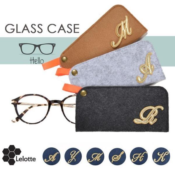 メガネケース 眼鏡ケース おしゃれ かわいい スリム フェルト イニシャル メール便 送料無料  /GLS-CS/|eito