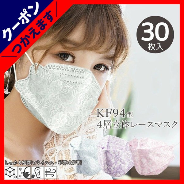 KF94型マスク花柄レース不織布30枚カラー立体不織布マスク4層構造使い捨てマスクウイルス対策ブラック韓国/メール便