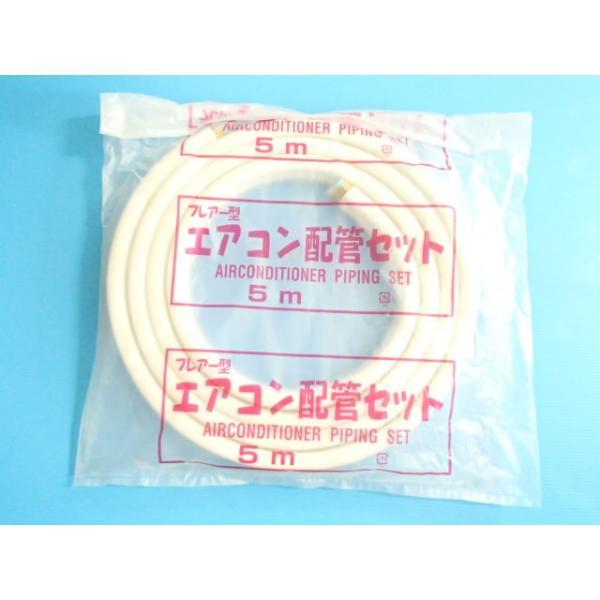 配管セット2分3分(6.35x9.52)エアコン配管5m巻   両端フレア加工済(配管のみ) 在庫処分