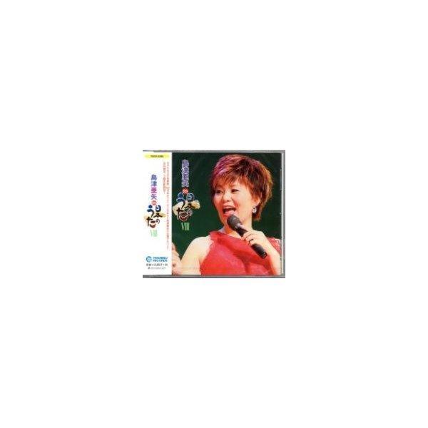 島津亜矢『島津亜矢BS日本のうたVIII』CD