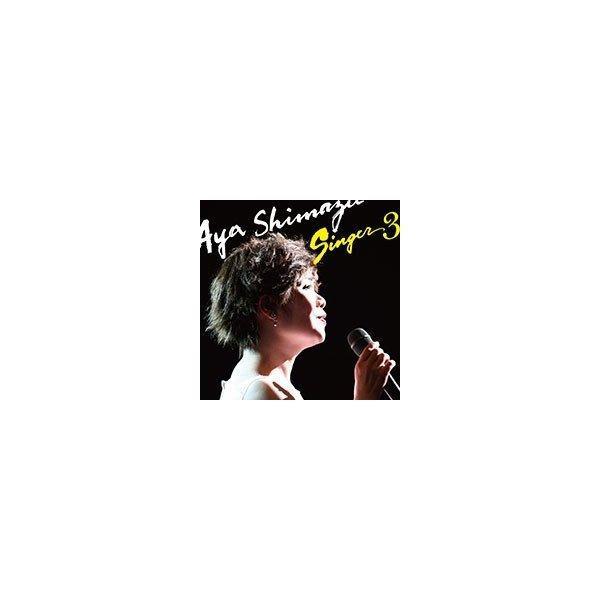 島津亜矢『SINGER3』CD