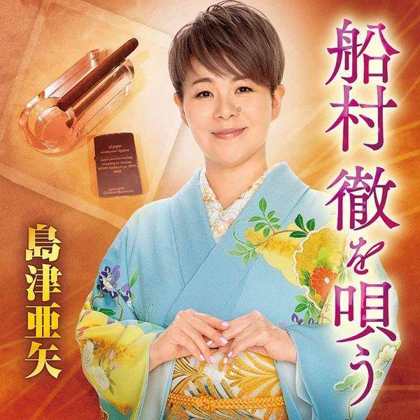 島津亜矢『船村徹を唄う』CD