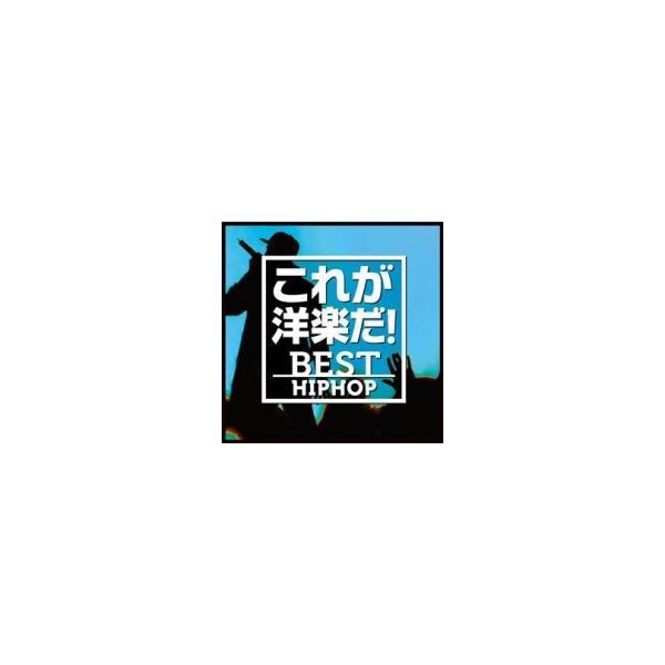 オムニバス『これが洋楽だ!ベスト・ヒップホップ』CD