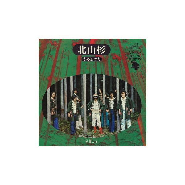 うめまつり「北山杉 cw 明日こそ」 CD-R