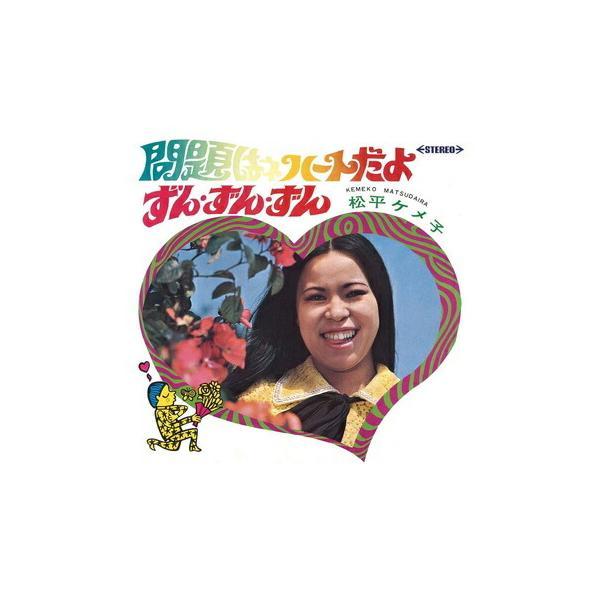 松平ケメ子「問題はネ ハートだよ cw ずん ずん ずん」 CD-R