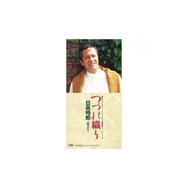 日高晤郎「つづれ織り cw 街の灯り」 CD-R