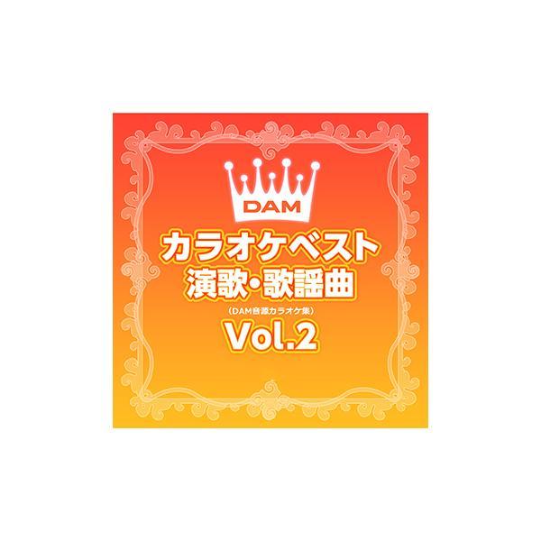 「DAMカラオケベスト 演歌・歌謡曲 Vol.2」CD-R