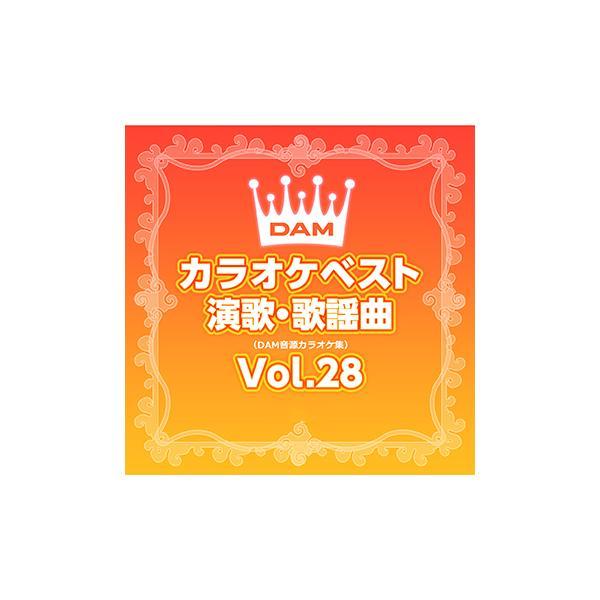「DAMカラオケベスト 演歌・歌謡曲 Vol.28」CD-R