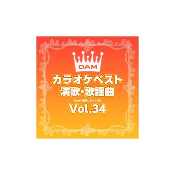 「DAMカラオケベスト 演歌・歌謡曲 Vol.34」CD-R