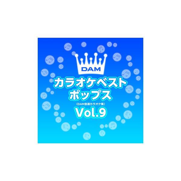 「DAMカラオケベストポップス Vol.9」CD-R