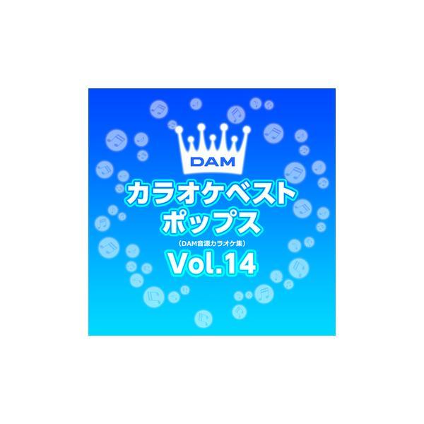 「DAMカラオケベストポップス Vol.14」CD-R