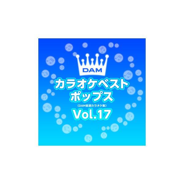 「DAMカラオケベストポップス Vol.17」CD-R