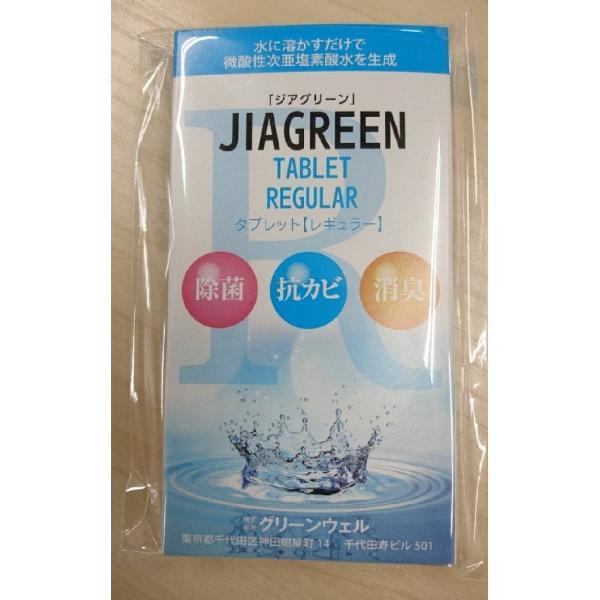 除菌 ・ 消臭 / 超微粒子噴霧器 ジアグリーン 次亜塩素酸水 (本体+タブレット(1.0g)10錠セット)|eizumiya|07