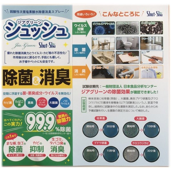 除菌 ・ 消臭 / ジアグリーン ・  シュッシュ スプレー 次亜塩素酸水 (本体+タブレット(0.5g)10錠セット) eizumiya 09