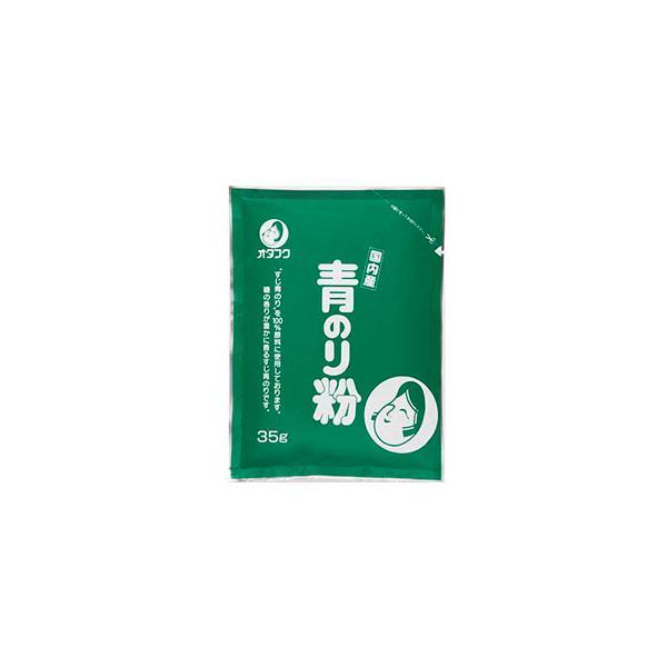 ★まとめ買い★ オタフク 青のり粉 (国内産) 35g ×5個【イージャパンモール】