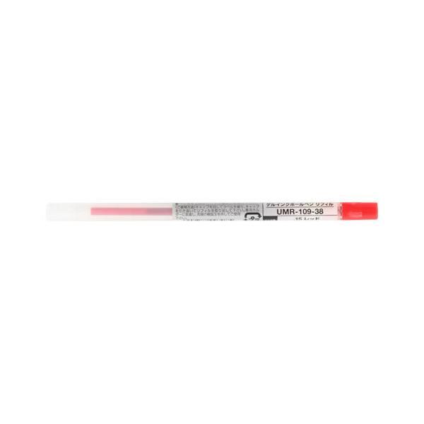 スタイルフィット ゲルインクボールペン リフィル 0.38mm UMR-109-38 10本セット [レッド]