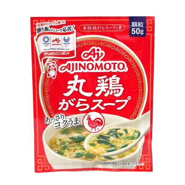 【送料無料】★まとめ買い★ 味の素 丸鶏がらスープ 顆粒50g袋 ×20個【イージャパンモール】