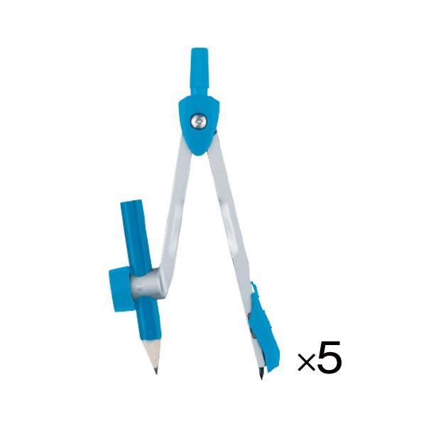 シルバーカラーコンパス鉛筆用5個ブルー【返品・交換・キャンセル不可】【イージャパンモール】