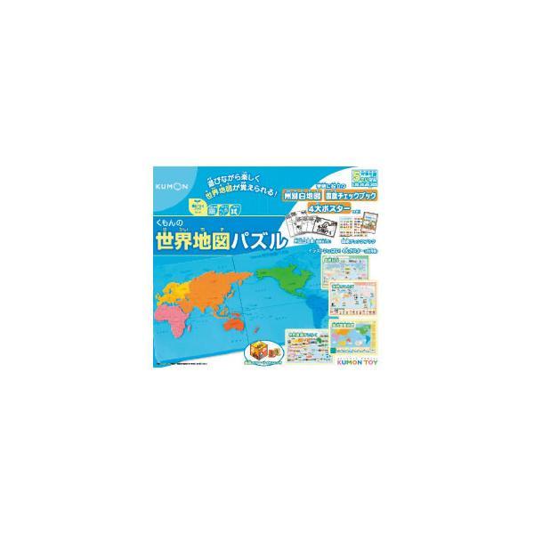 くもんの世界地図パズル【返品・交換・キャンセル不可】【イージャパンモール】