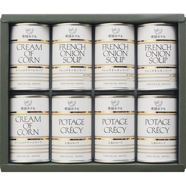 【送料無料】帝国ホテル スープ缶詰セット(8缶) IH−40SD【代引不可】【ギフト館】