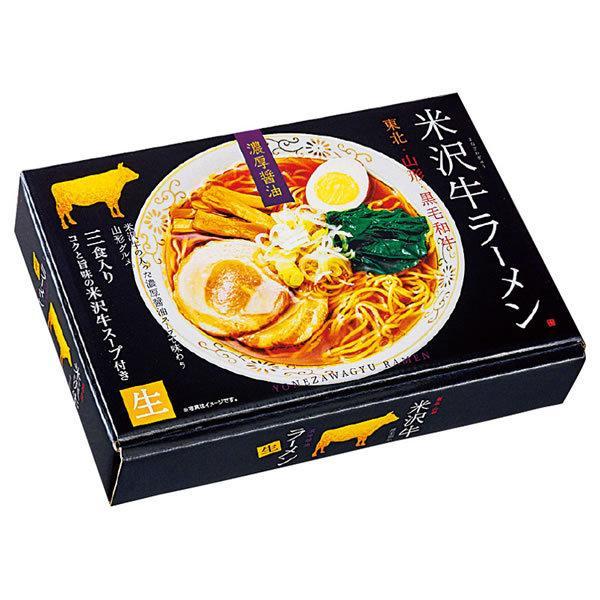 【送料無料】米沢牛ラーメン3食 RM−105【ギフト館】