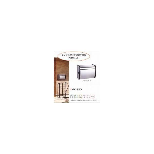 郵便ポストMK−820 メイワ ステンレス【ホームセンター・DIY館】