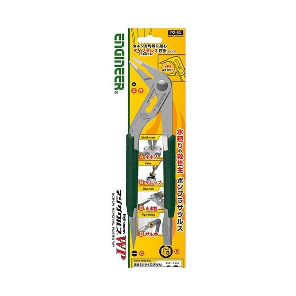 エンジニア ネジザウルスWP(ポンプラザウルス)【日用大工・園芸用品館】