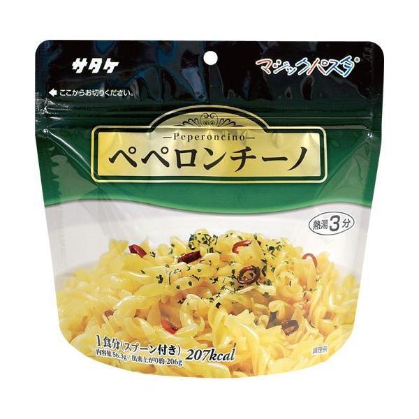 サタケ マジックパスタ ペペロンチーノ 1セット(20食)