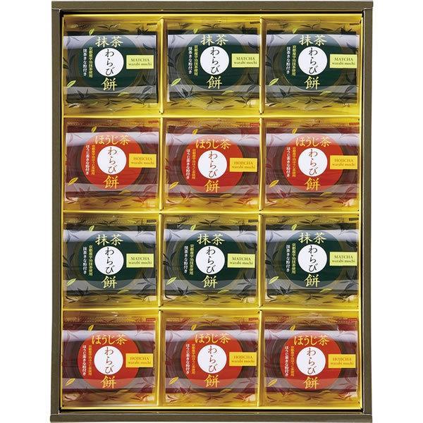 【送料無料】ひととえ 宇治茶わらび餅 抹茶とほうじ茶 UWA−20【ギフト館】