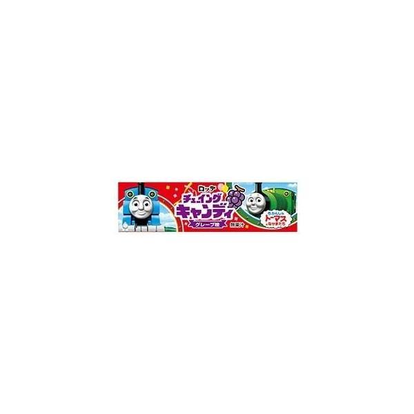 ★まとめ買い★ ロッテ チューイングキャンディ トーマス ×20個【イージャパンモール】