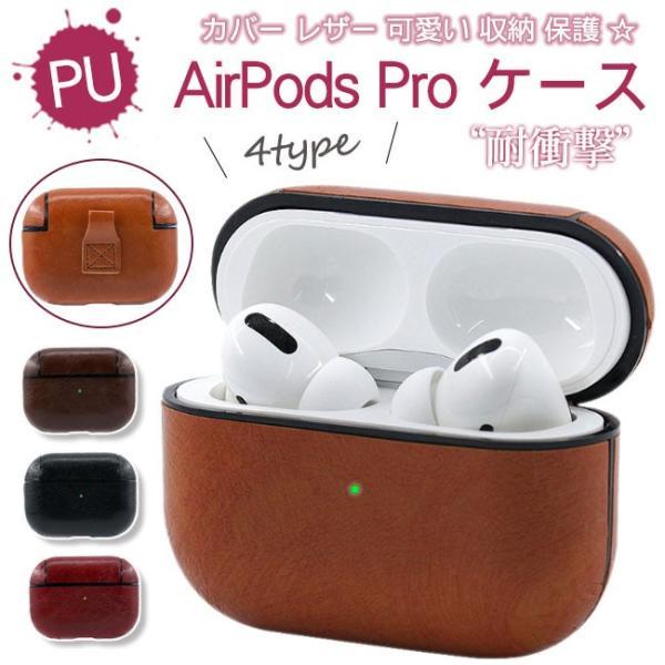 AirPods Pro ケース カバー エアーポッズカバー イヤホンアクセサリー レザー 耐衝撃 落下防止 収納 保護 ソフトケース シンプル 可愛い|ejej-shopping