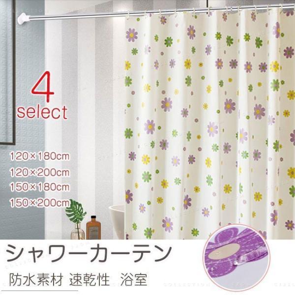 シャワーカーテン バスルーム 洗面所 バス用品 お風呂 カーテンリング付属 速乾性 防水素材 目隠し|ejej-shopping