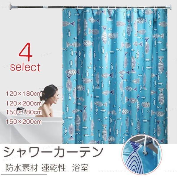 シャワーカーテン バスルーム 浴室 間仕切り バス用品 カーテンリング付属 防水素材 速乾性 撥水加工 透けない オシャレ|ejej-shopping