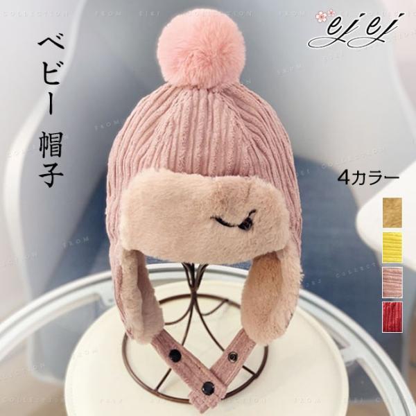 帽子 ぼうし ニット帽 キッズ 子供 幼児 男の子 女の子 秋 冬 ポン付き|ejej-shopping