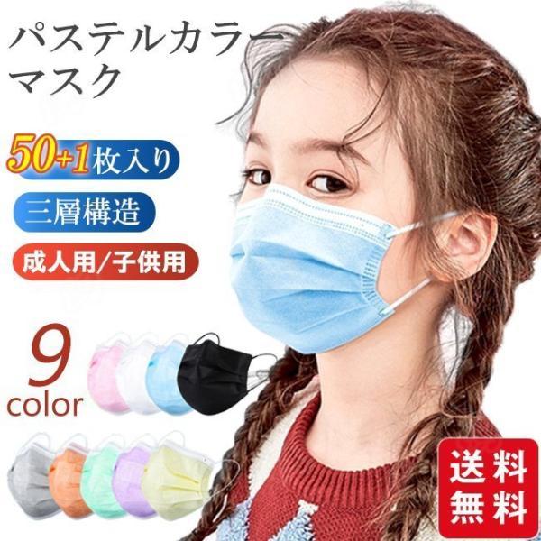 血色マスク不織布カラーマスクパステルカラー51枚成人女性子ども小さめ全9色 使い捨て17枚ずつ個包装3層立体