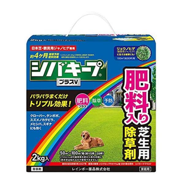 レインボー薬品 シバキーププラスV 2kg 4903471101886