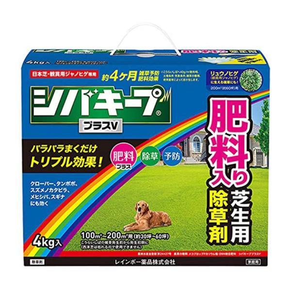 レインボー薬品 シバキーププラスV 4kg 4903471101893
