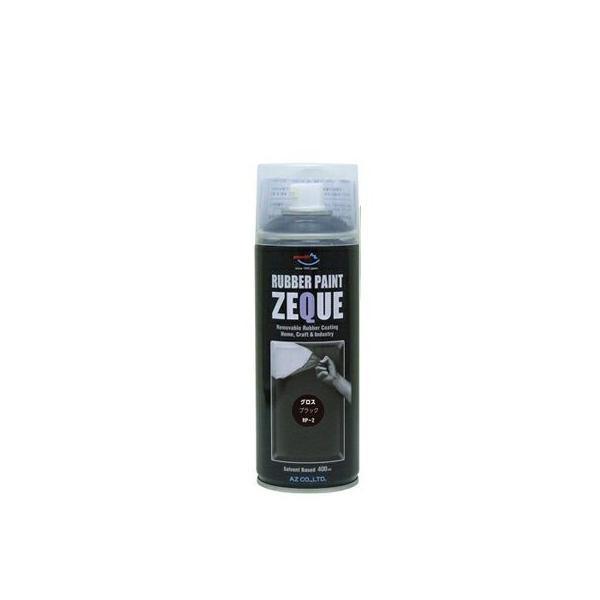 AZ(エーゼット) ラバーペイント RP-2グロスブラック ZEQUE 400ml 油性 塗ってはがせる塗料 4960833020407