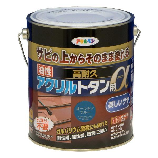 アサヒペン 油性高耐久アクリルトタン用α 1.6kg オーシャンブルー (塗料 ペンキ 日曜大工 工作 油性 DIY )