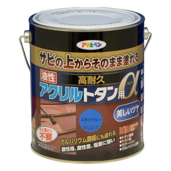 アサヒペン 油性高耐久アクリルトタン用α 1.6kg スカイブルー (塗料 ペンキ 日曜大工 工作 油性 DIY )